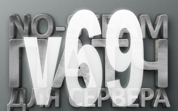 Патч для No-Steam для Сервера V69 - Скачать патчи для CS:S - Всё